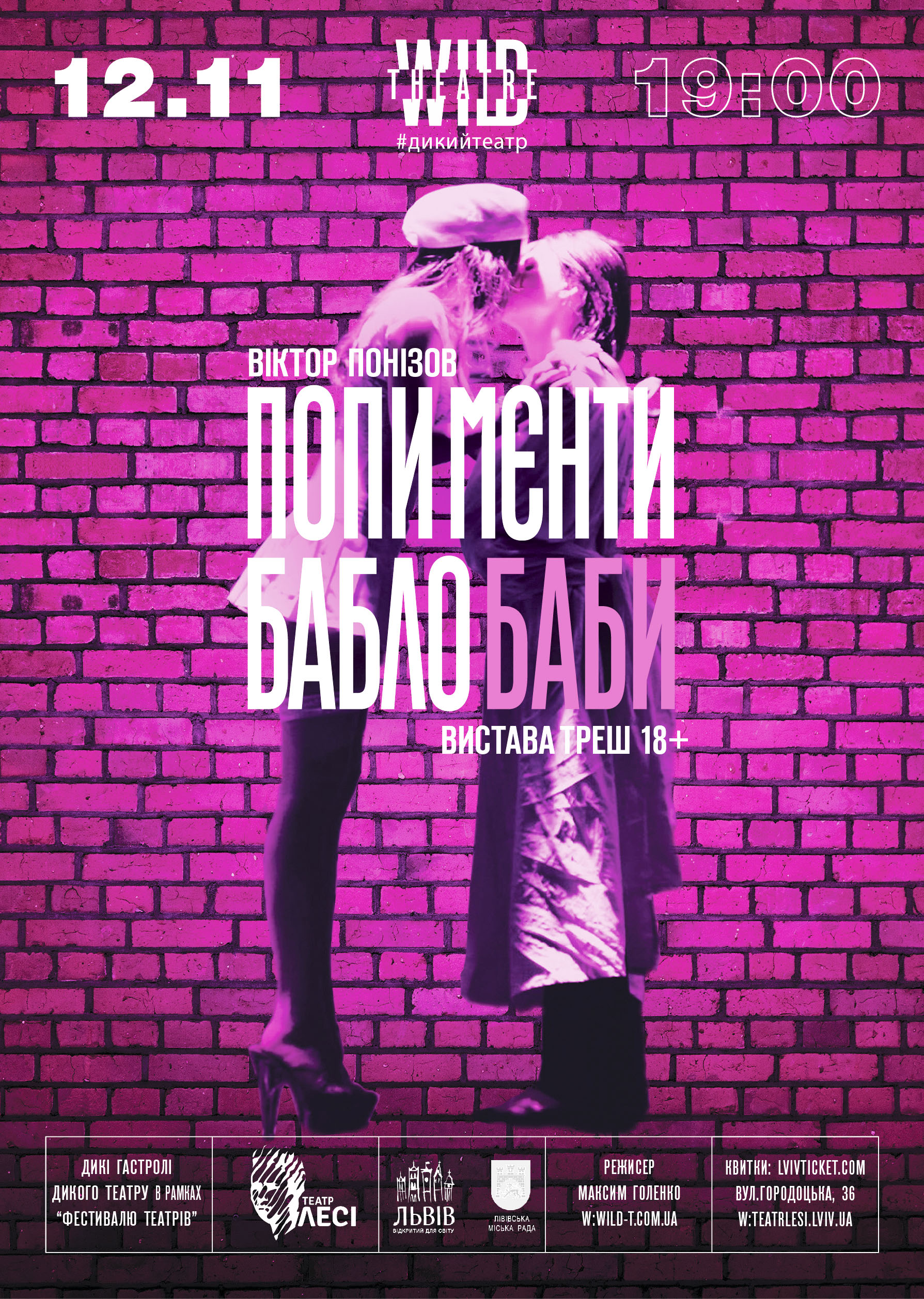 Фестиваль театрів_театр Лесі_Львів_дикий театр_попи мєнти бабло баби