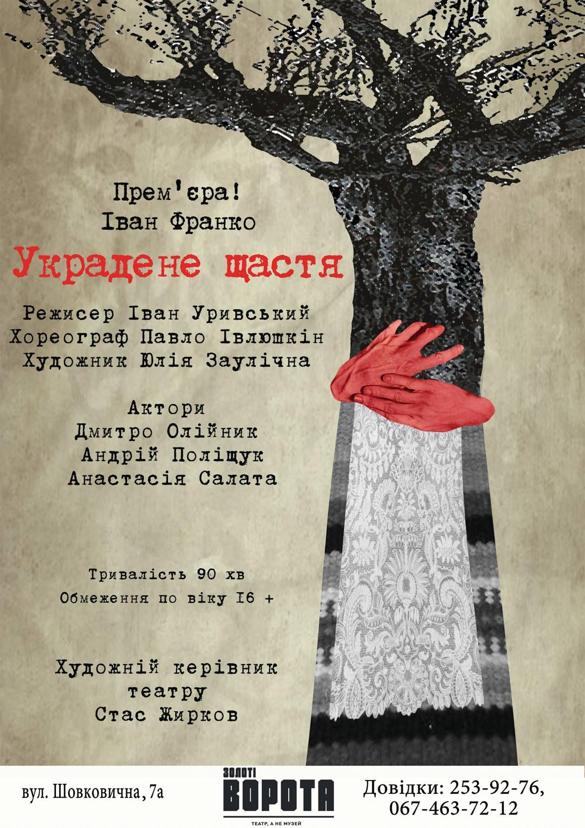 """Вистава """"Украдене щастя"""". Театр """"Золоті ворота"""" м. Київ"""