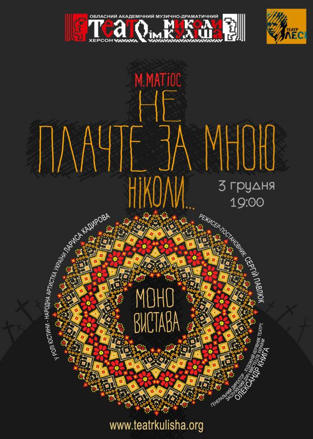 вистава не плачте за мною-фестиваль театрів-львів-лариса кадирова