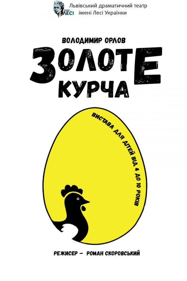 театр Лесі_вистава для дітей_золоте курча