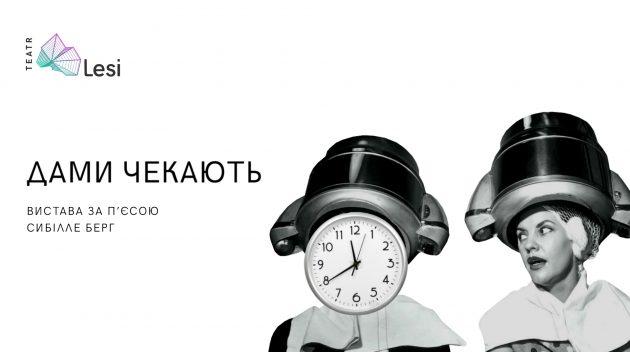 дами чекають_театр лесі