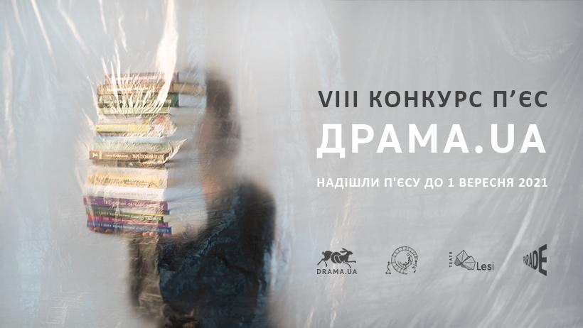 Конкурс п'єс Драма.UA